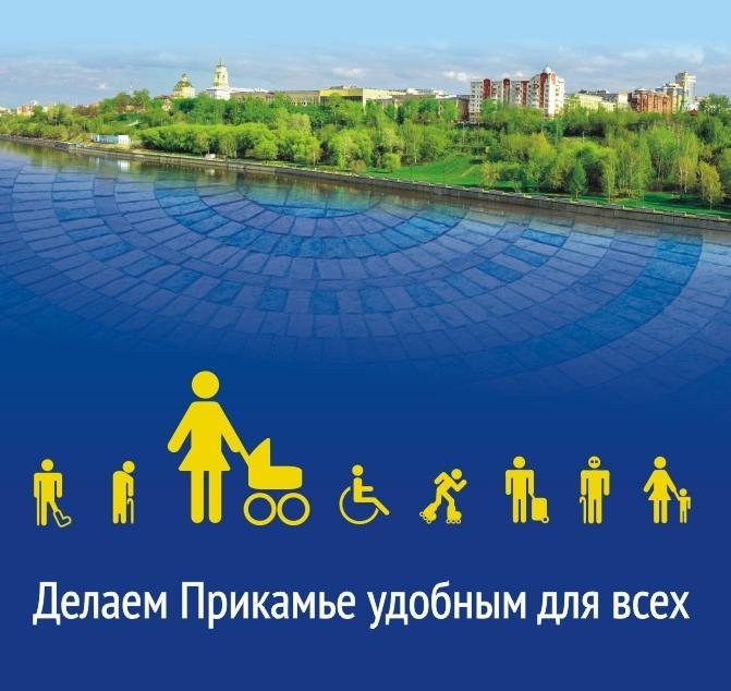 В Прикамье стартовал IV ежегодный конкурс «Доступная среда»