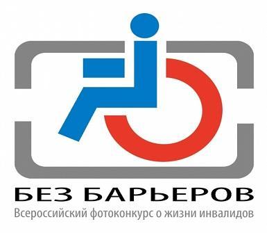 7 доступная среда общество инвалидов