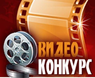 Конкурс видеороликов youtube